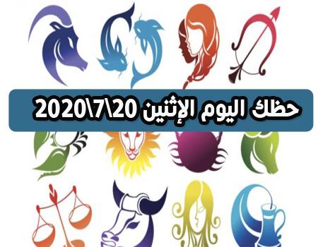 حظك اليوم الإثنين هانى الحسن 20 يوليو 2020 | توقعات الابراج اليوم الإثنين 20\7\2020 هانى الحسن | برجك اليوم 20-7-2020