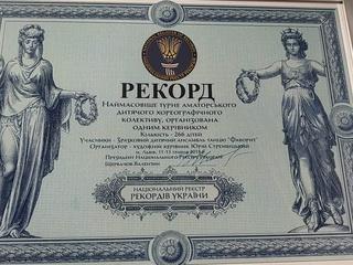 Дитячий ансамбль з Обухова вже вдруге встановив рекорд України