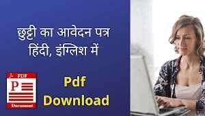 Chutti ke liye Application Hindi & English में
