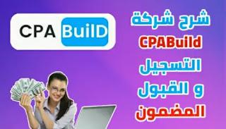 شرح شركة CPABuild التسجيل و القبول في موقع CPABuild