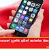 ජංගම දුරකථනයෙන් දැන්ම අයින් කරන්න ඕන ඇප් මෙන්න (Here Are The Apps You Want To Remove From Your Mobile Phone Right Now)