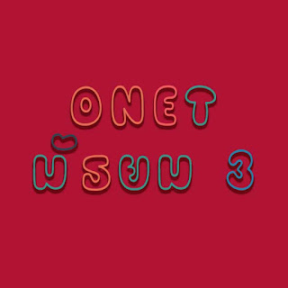 ข้อสอบ ONET ม.3 พร้อมเฉลย ปี 2563 วิชาคณิต วิทย์ ภาษาอังกฤษ ภาษาไทย [Download]