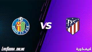 مشاهدة مباراة أتلتيكو مدريد وخيتافي بث مباشر اليوم 30-12-2020 الدوري الإسباني