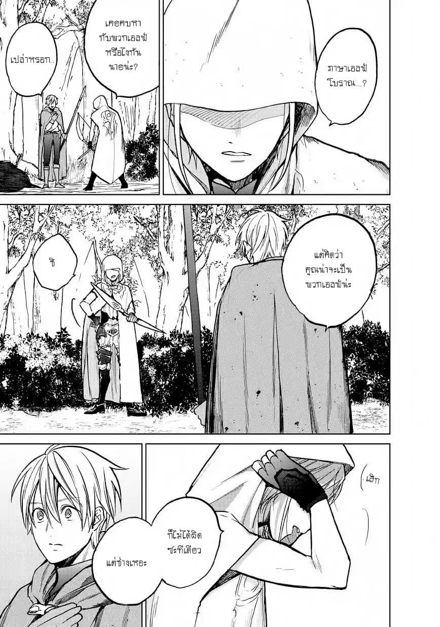 อ่านการ์ตูน Saihate no Paladin ตอนที่ 15 หน้าที่ 14