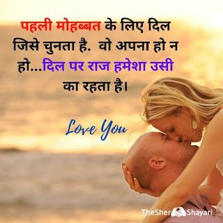 Romantic Shayri For Boyfriend Or Girlfriend In Hindi