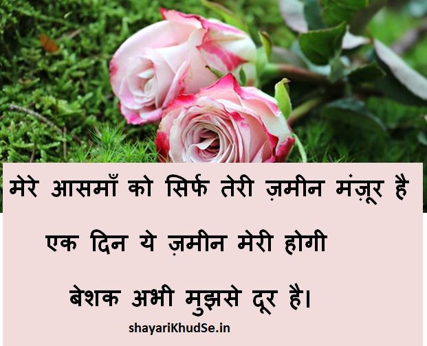 love shayari pic, love shayari pic download