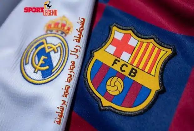 ريال مدريد,ريال مدريد وبرشلونة,ريال مدريد اليوم,برشلونة وريال مدريد,اخبار ريال مدريد,ريال مدريد مباشر,مباراة ريال مدريد وبرشلونة,مباراة ريال مدريد,تشكيلة ريال مدريد,تشكيلة برشلونة امام ريال مدريد,صفقات ريال مدريد,موعد مباراة ريال مدريد وبرشلونة,برشلونة,ملخص ريال مدريد,اهداف ريال مدريد,تشكيلة ريال مدريد امام برشلونة,ريال مدريد و برشلونة,عاجل ريال مدريد,تشكيلة ريال مدريد اليوم,أخبار ريال مدريد,الريال مدريد,كلاسيكو ريال مدريد وبرشلونة,تشكيلة برشلونة اليوم,ريال مدريد ضد برشلونة
