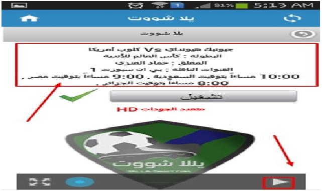 إليكم أفضل تطبيق يلا شوت Yalla Shoot APK لمشاهدة المباريات اليومية بدون تقطيع وعلي أكثر من سيرفر مختلف