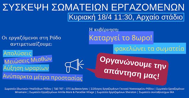 Σύσκεψη σωματείων εργαζομένων την Κυριακή 18/4 στις 11.30 στο αρχαίο στάδιο