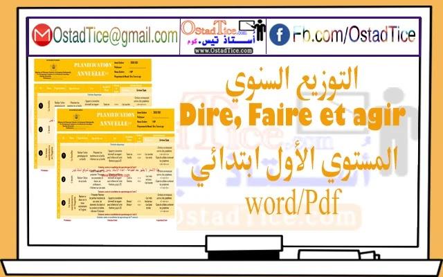 التوزيع السنوي اللغة الفرنسية Dire, faire et agir المستوى الأول ابتدائي
