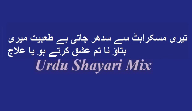 Teri muskurahat se sudhar | Mohabbat shayari | Love poetry