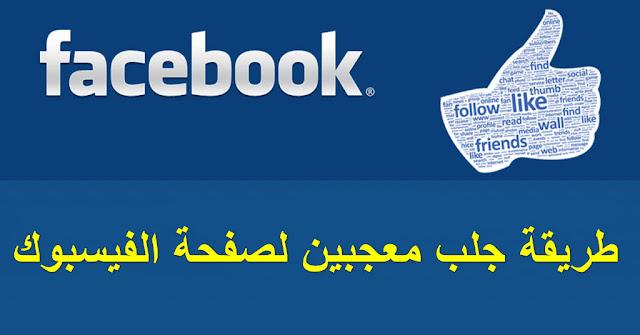 طريقة جلب معجبين لصفحة الفيسبوك بدون ترويج