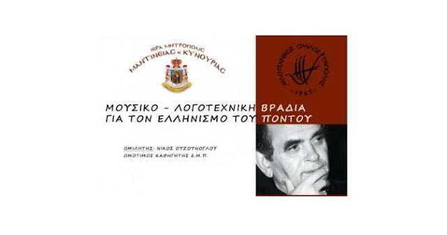 Μουσικολογοτεχνική βραδιά για τον Ελληνισμό του Πόντου στην Τρίπολη