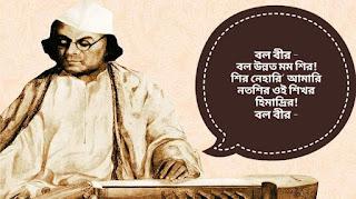 কাজী নজরুল ইসলামের বিদ্রোহী কবিতা | Bidrohi Kobita