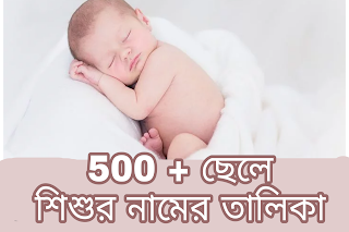 600 plus হিন্দু ছেলে শিশু দের আধুনিক নামের তালিকা