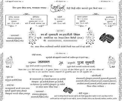 shadi card kaise banaye | शादी के कार्ड का मैटर