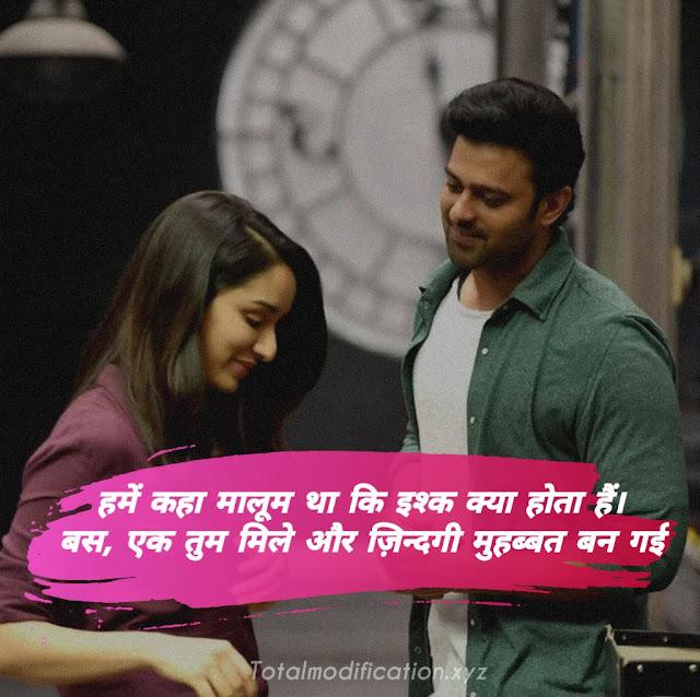 28+ Shayari for Crush in Hindi | Crush Shayari