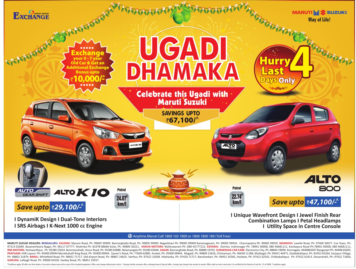 Maruthi Suzuki Ugadi Dhamaka | Savings up to Rs 67,100 | April 2016 ugadi festival discount offer