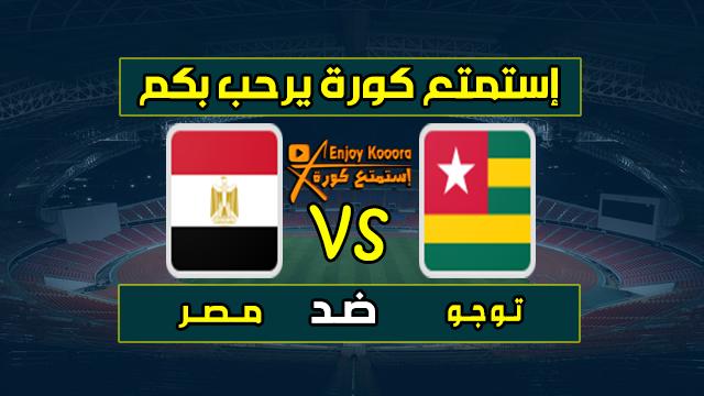 مصر ضد توجو