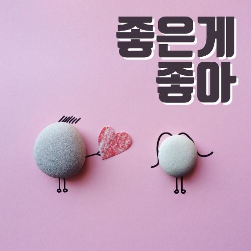 Gadjet – 좋은 게 좋아 (Feat. 강혜원) – Single