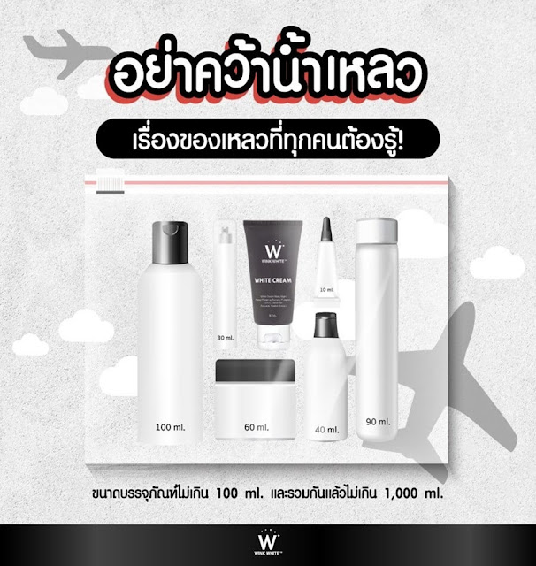 Wink White