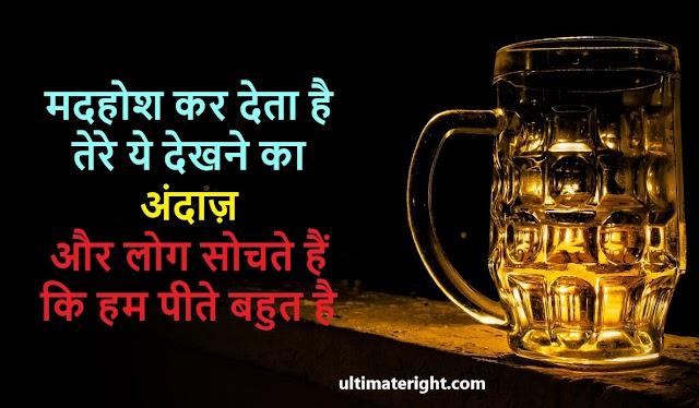 100+ Top Best Sharabi शराबी  Shayari Status Hindi
