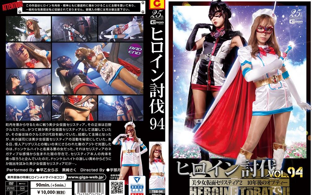 TBB-94 Heroine Suppression Vol. 94 -Lovely Masked Woman Seristia 2 -Opty setelah 10 tahun