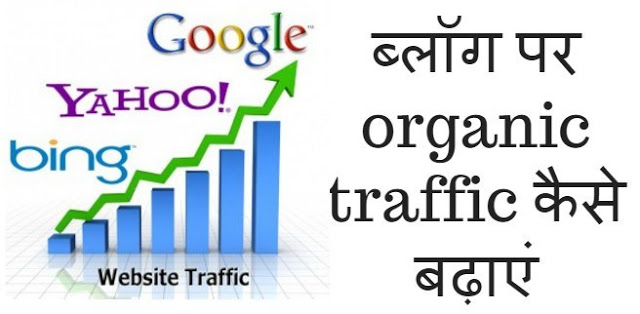 Blog Or Website Par Organic