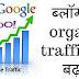Blog Or Website Par Organic Traffic Kaise Badhaye - Full Information