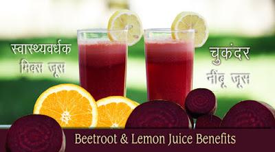 चुकंदर जूस , Beetroot Juice in Hindi, chukandar juice ke fayde,  chukandar juice se labh, chukandar juice recipe,  चुकंदर जूस रेसिपी , Beetroot Juice ki vidhi,  चुकंदर जूस बनाने की विधि