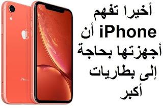 أخيرا تفهم iPhone أن أجهزتها بحاجة إلى بطاريات أكبر