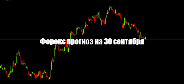 Форекс прогноз основных валютных пар на 30 сентября