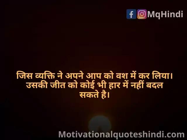 Meditation Thoughts In Hindi