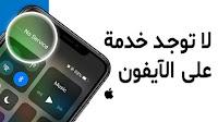 حل مشكلة لاتوجد خدمة في الايفون ,تفعيل تجوال البيانات iPhone