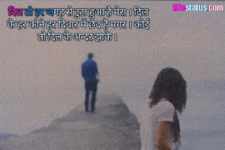 bewafa shayari in hindi status