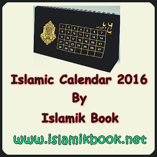 Islamic Calendar 2016 PDF & Image Free Download