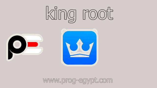 تحميل برنامج king root للكمبيوتر 2020