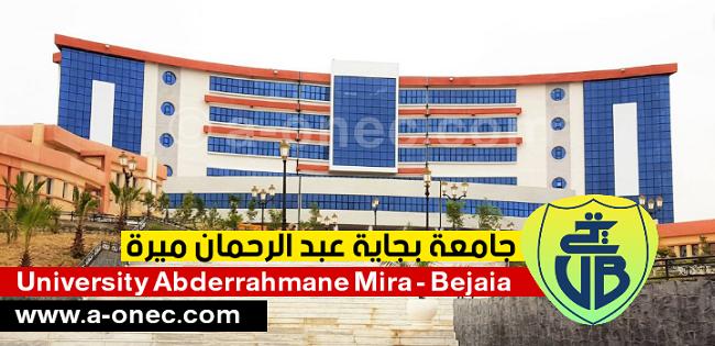 جامعة بجاية  Université Abderrahmane Mira de Béjaïa