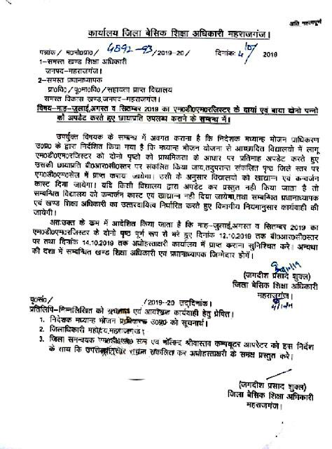 mdm register के दोनों पृष्ठों की फोटोकॉपी जमा किये बिना नही मिलेगी कन्वर्जन कॉस्ट,bsa maharajganj का आदेश