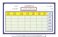 جدول الحصص الاسبوعي