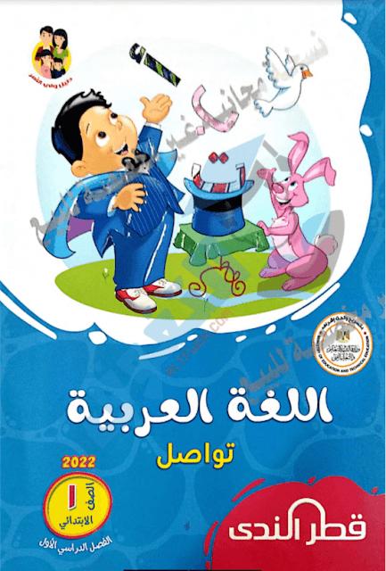 تحميل كتاب قطر الندى فى اللغة العربية للصف الاول الابتدائي الترم الاول 2022