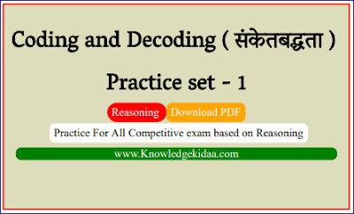 Coding and Decoding ( संकेतबद्धता )  Practice set - 1 [ Reasoning ]