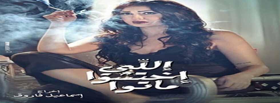 تحميل فيلم الاثاره اللى اختشوا ماتوا بطولة غادة عادل +16 كامل