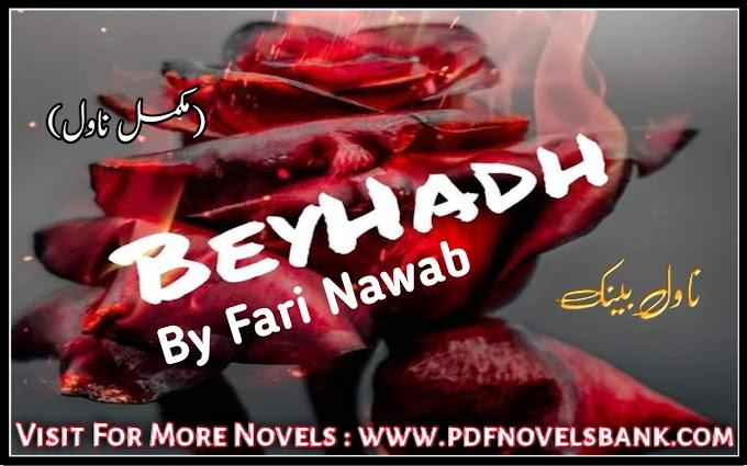 Beyhad by Fari Nawab Novel Complete Pdf Download