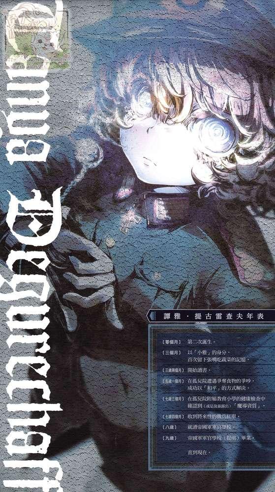 Light Novel Translations Overlord Skythewood Translations