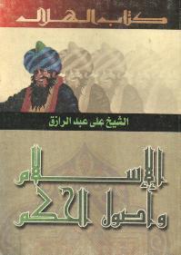 الإسلام وأصول الحكم تأليف: علي عبد الرازق