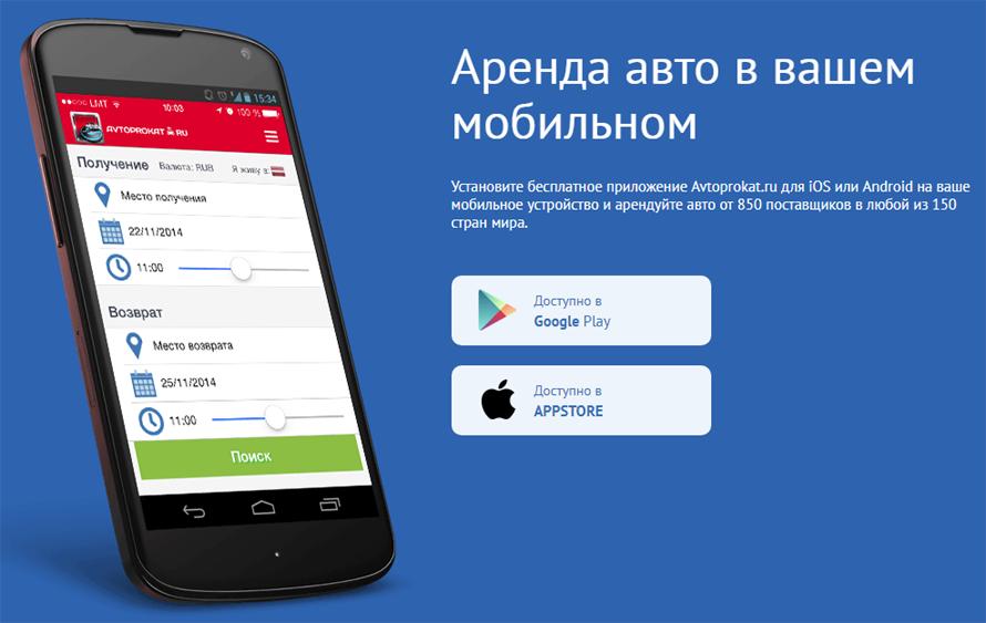 Мобильное приложение для поиска заказа проката и аренды автомобиля