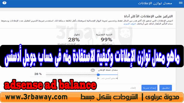 ماهو معدل توازن الإعلانات وكيفية الاستفادة منه فى حساب جوجل أدسنس adsense ad balance