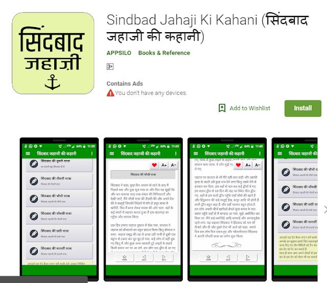 SindBad Jahaji Ki Kahani