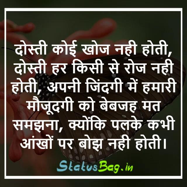 Latest Yaari Status in Hindi 2021